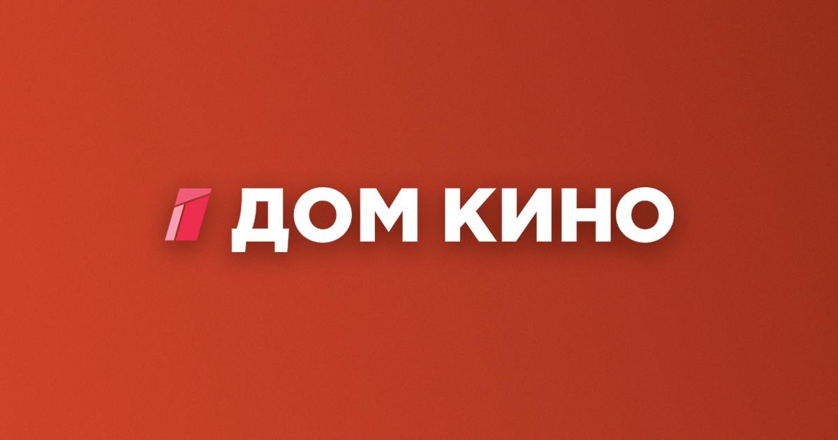 """Картинки по запросу """"дом кино"""""""