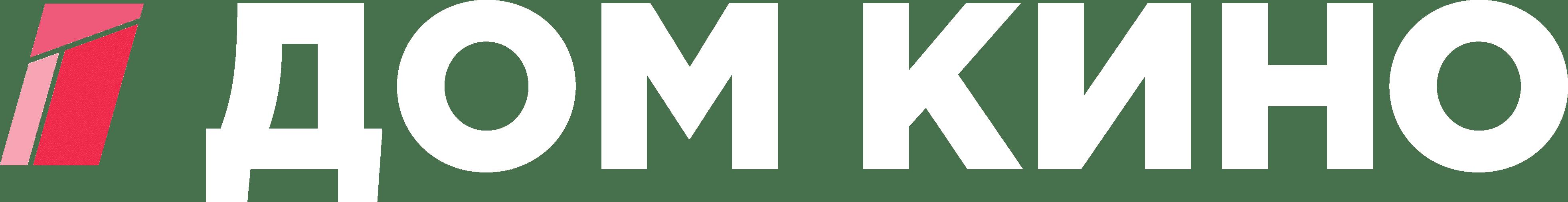 дом кино программа на неделю время московское